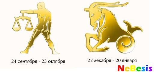 seksualniy-lyubovniy-goroskop-kozerog
