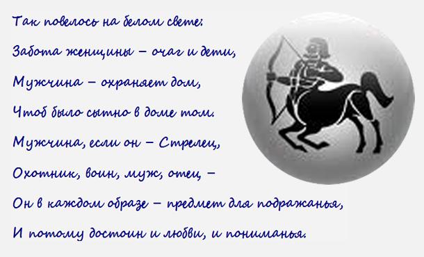 seksualniy-goroskop-dlya-streltsa-muzhchini